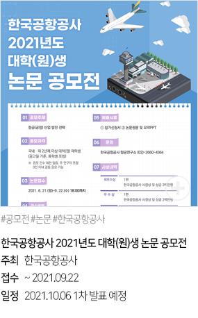 한국공항공사 2021년도 대학(원)생 논문 공모전 #공모전 #논문 #한국공항공사