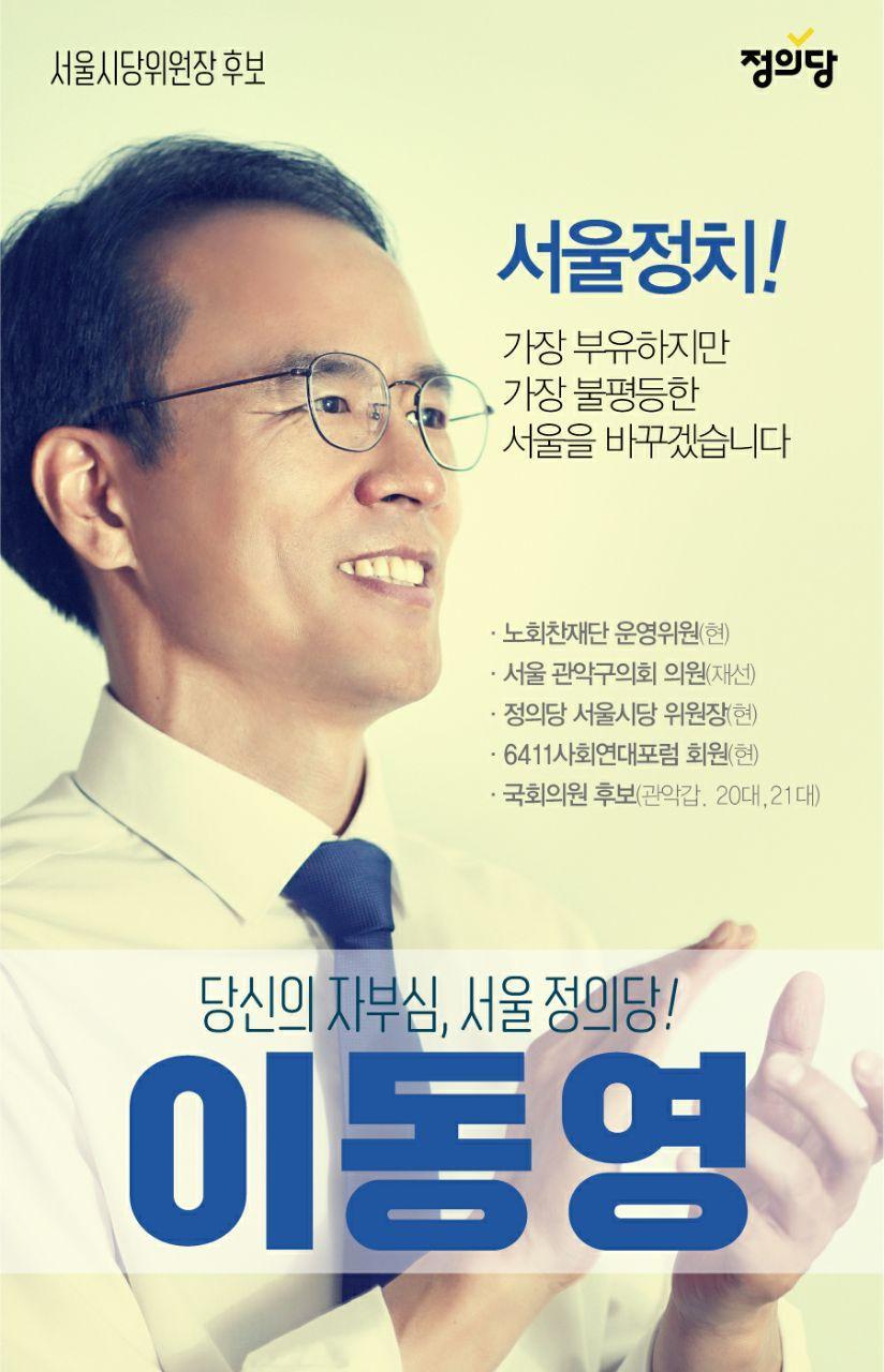 정의당 서울시당위원장 후보 서울정치! 가장 부유하지만 가장 불평등한 서울을 바꾸겠습니다 당신의 자부심, 서울 정의당! 이동영