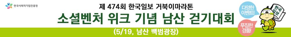 제 474회 한국일보 거북이마라톤 -소셜벤처 위크 기념 남산 걷기대회 -(5/19, 남산 백범관장) -다양한 이벤트!, 푸짐한 경품!