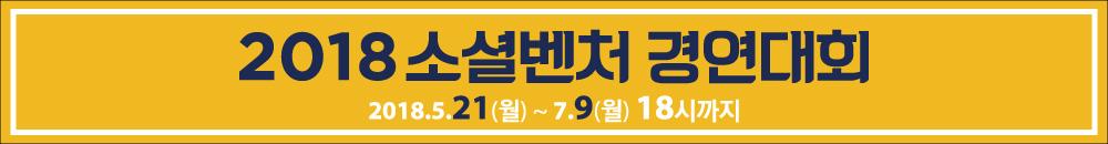 2018 소셜벤처 경연대회 -2018.5.21(월) ~ 7.9(월) 18시까지
