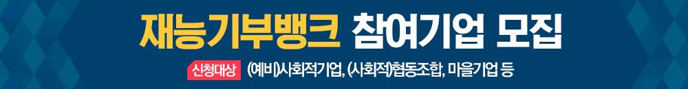 재능기부뱅크 참여기업 모집 -신청대상 (예비)사회적기업, (사회적)협동조합, 마을기업 등