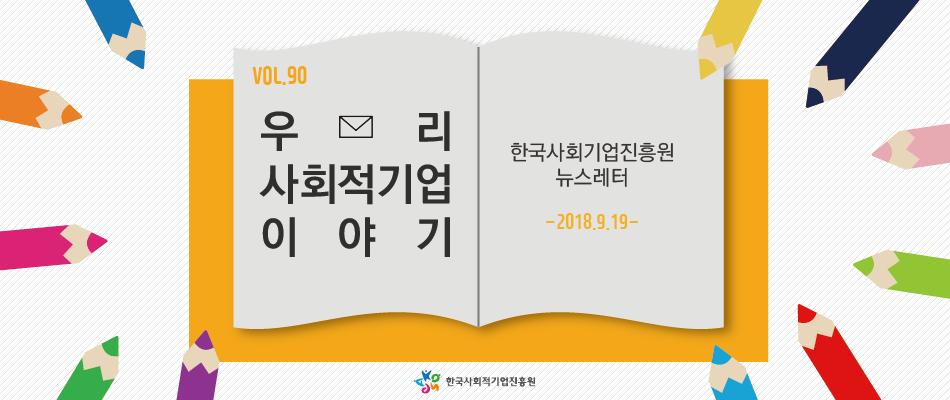 VOL.90 우리 사회적기업 이야기 한국사회기업진흥원 뉴스레터 -2018.9.19-