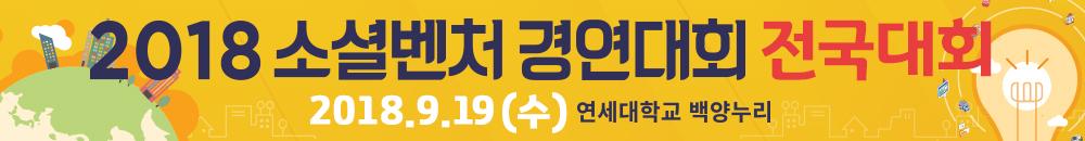 2018 소셜벤처 경연대회 전국대회 2018.9.19(수) 연세대학교 백양누리