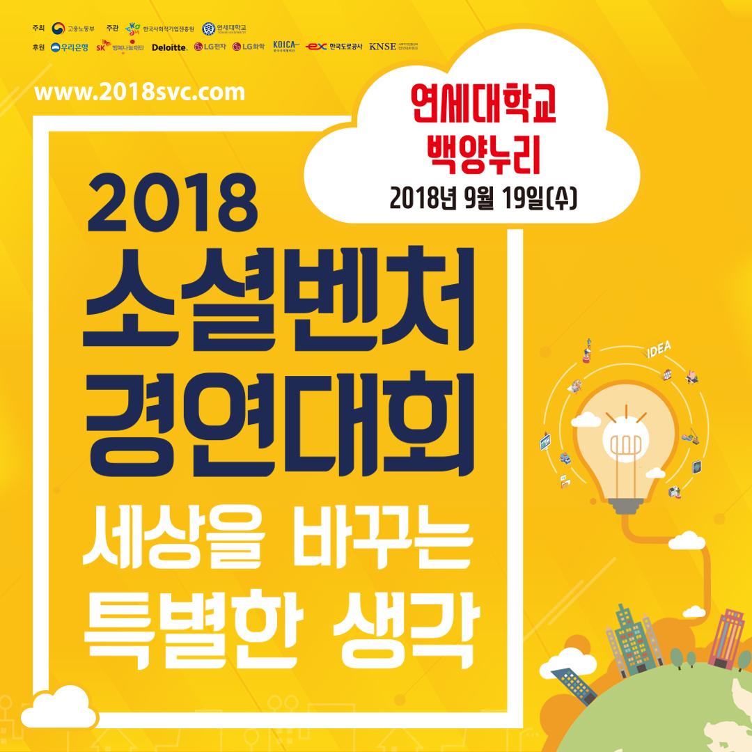 www.2018svc.com 연세대학교 백양누리 2018년 9월 19일(수) - 2018 소셜벤처 경연대회 세상을 바꾸는 특별한 생각