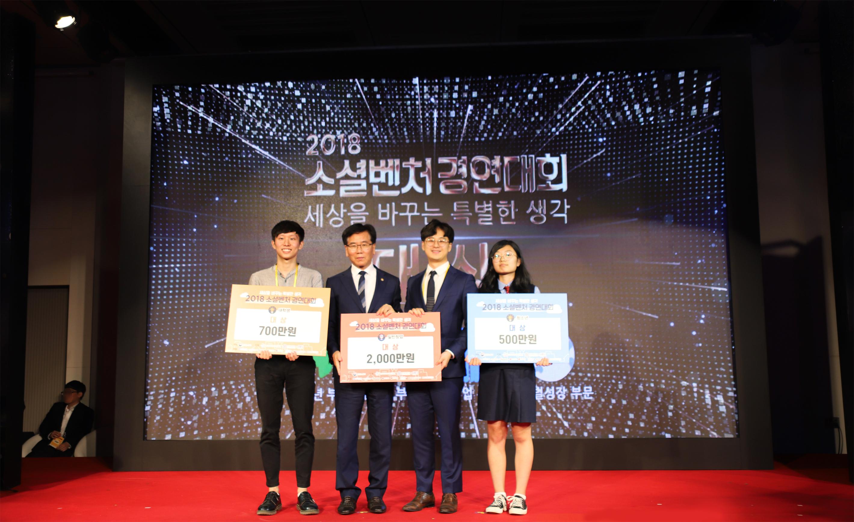 2018 소셜벤처경영대회 시상식 사진