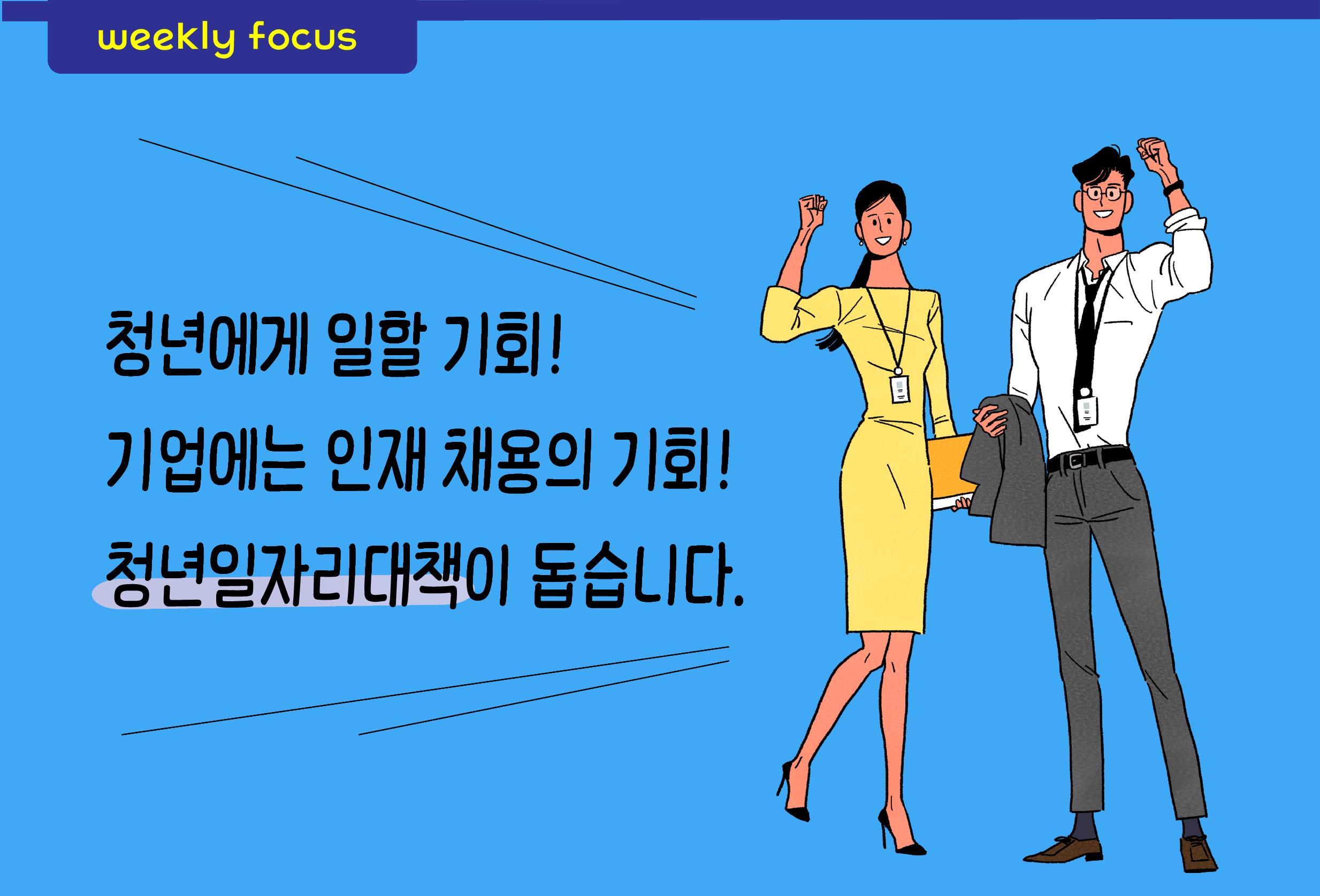 [관광인 뉴스레터 Vol.4] 6월 셋째주 관광인 취업정보