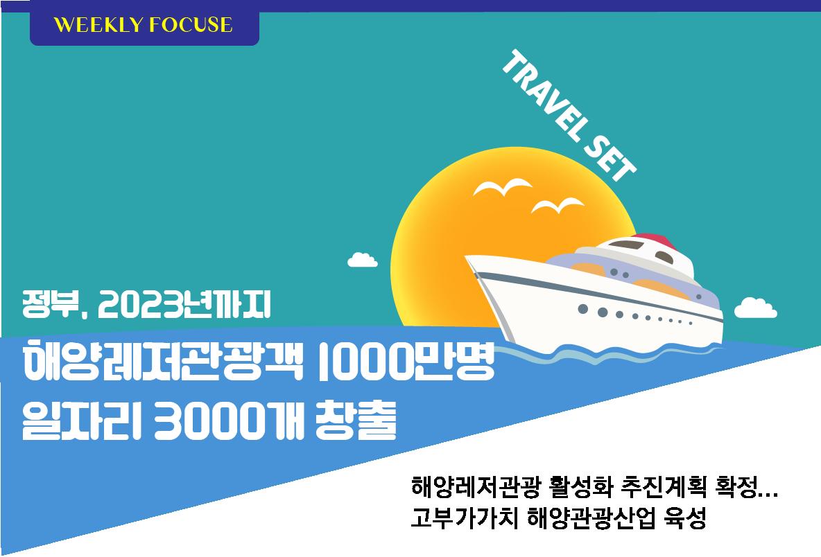 [관광인 뉴스레터 Vol.7] 7월 넷째주 관광인 취업정보