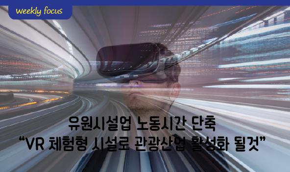 [관광인뉴스레터 Vol.8] 8월 둘째주 관광인 취업정보