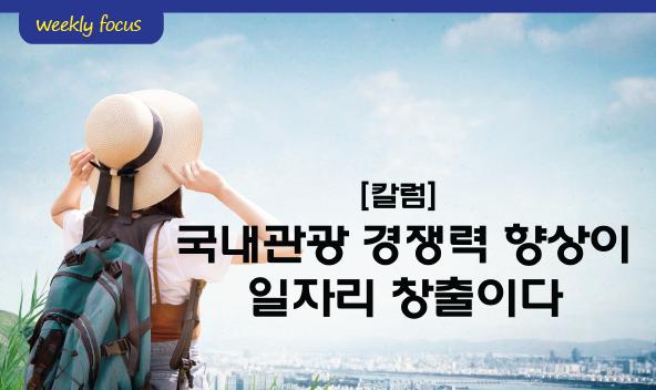 [관광인뉴스레터 Vol.9] 8월 넷째주 취업정보