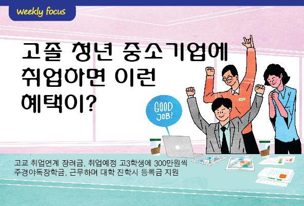 [관광인뉴스레터 Vol.10] 9월 첫째주 관광인 취업정보
