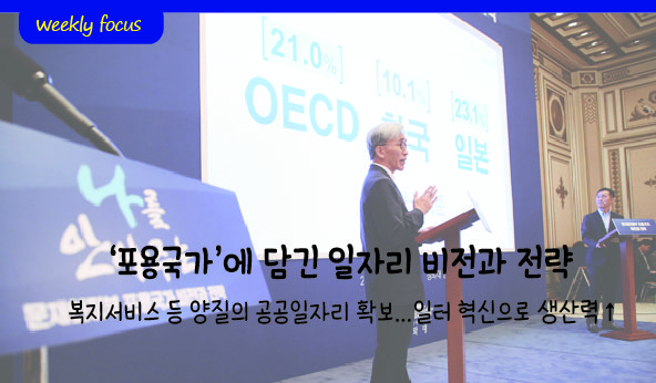 [관광인뉴스레터 Vol.11] 9월 셋째주 관광인 취업정보
