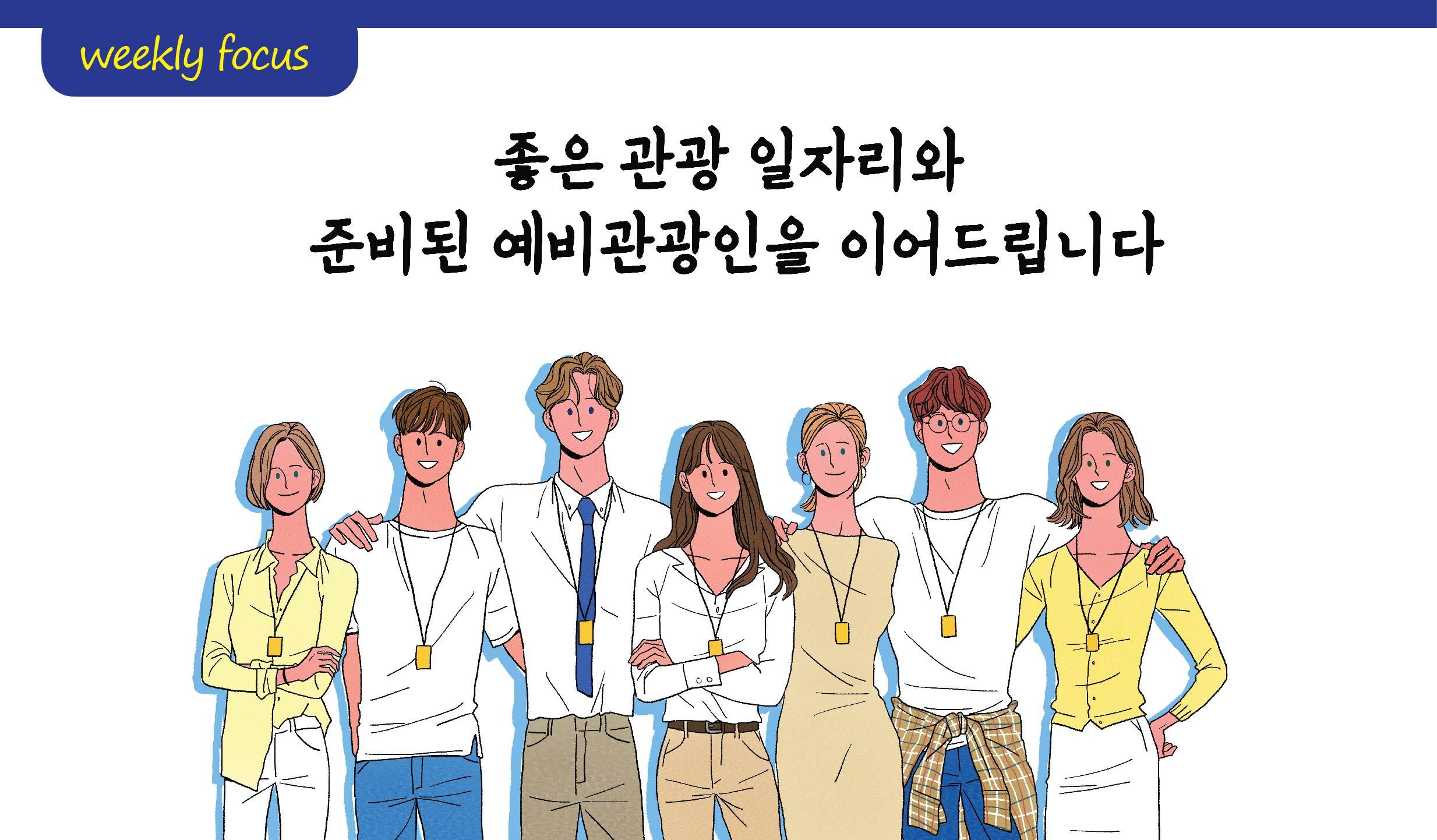 [관광인 뉴스레터 Vol.13] 10월 넷째주 관광인 취업정보