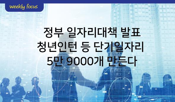 [관광인 뉴스레터 Vol.14] 11월 첫째주 관광인 취업정보