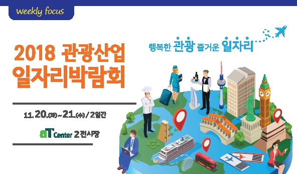[관광인 뉴스레터 Vol.15] 11월 셋째주 관광인 취업정보