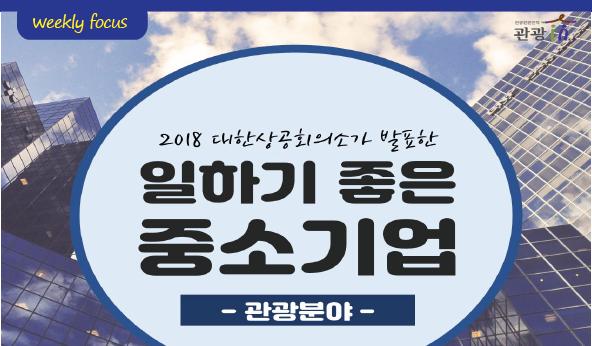 [관광인 뉴스레터 Vol16] 12월 첫째주 관광인 취업정보