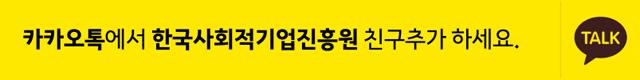 카카오톡에서 한국사회적입업진흥원 친구추가 하세요.