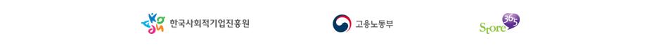 한국사회적기업진흥원 로고, 고용노동부 로고, Store36.5 로고