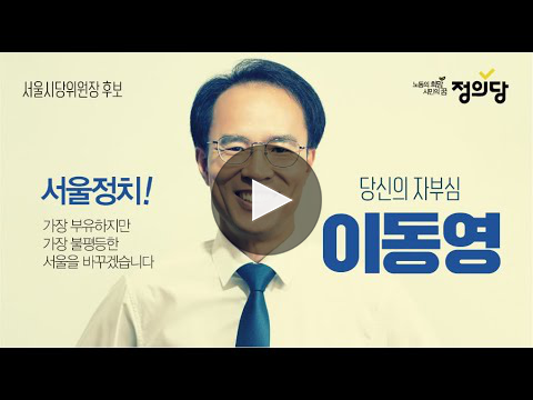 정의당 서울시당위원장 후보 당신의 자부심 이동영 동영상