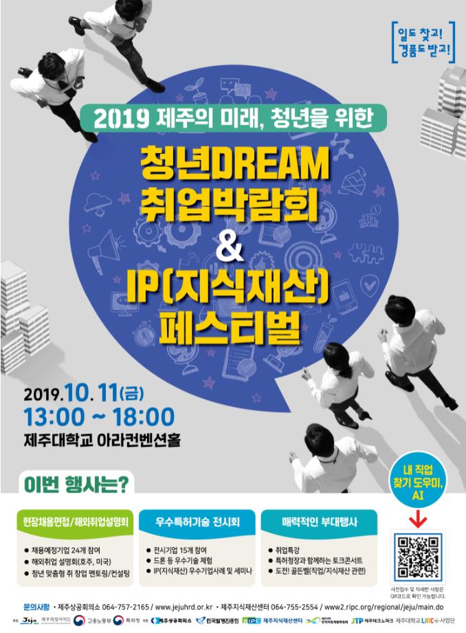 2019년 청년DREAM취업박람회