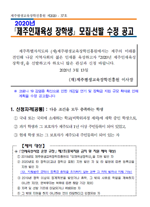 2020년 '제주인재육성 장학생' 모집선발 수정 공고