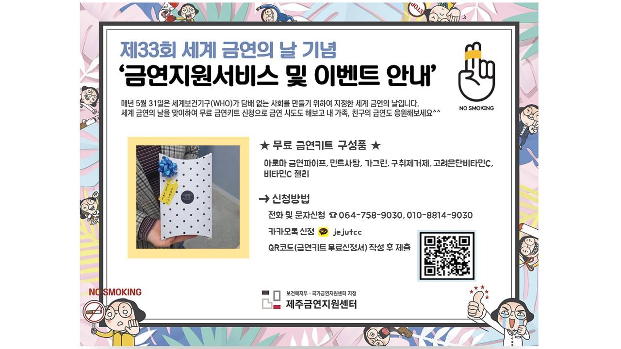 제33회 세계 금연의 날 기념 '금연지원서비스 및 이벤트 안내'