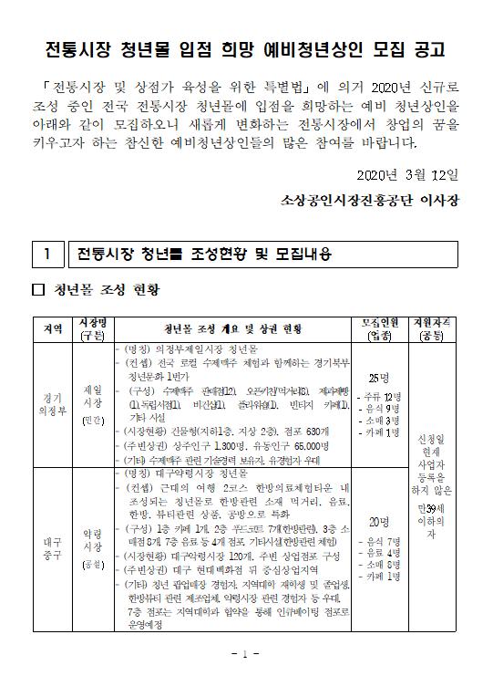동문공설시장 청년몰 예비청년상인 모집