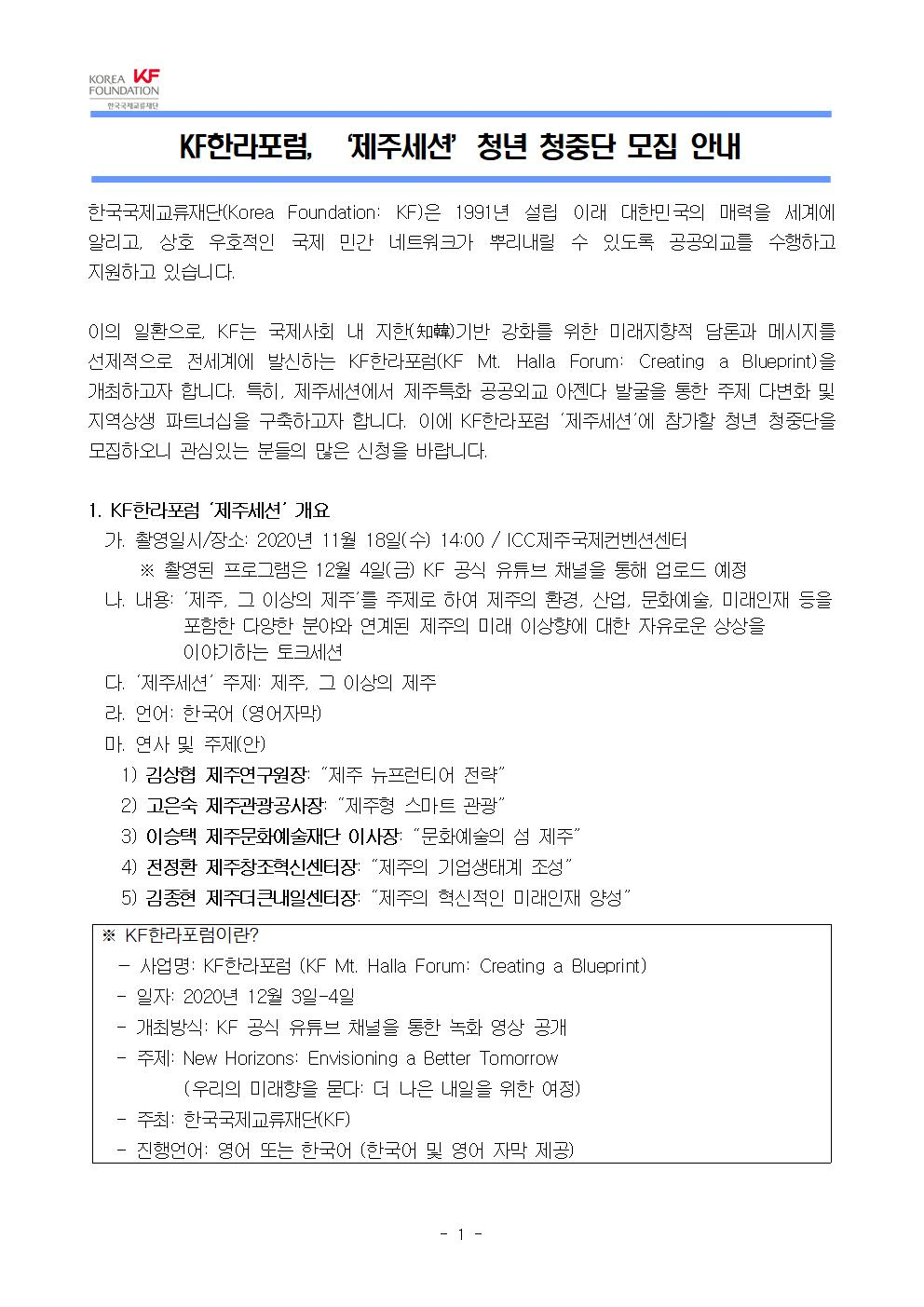 KF한라포럼 '제주세션' 청년 청중단 모집 안내