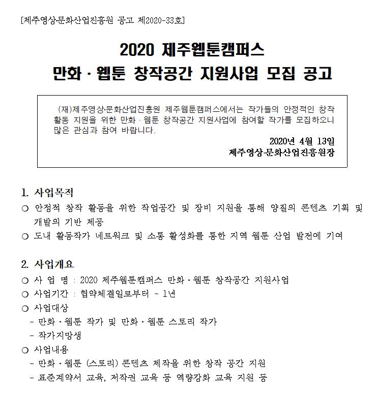 2020 제주웹툰캠퍼스 만화, 웹툰 창작공간 지원사업