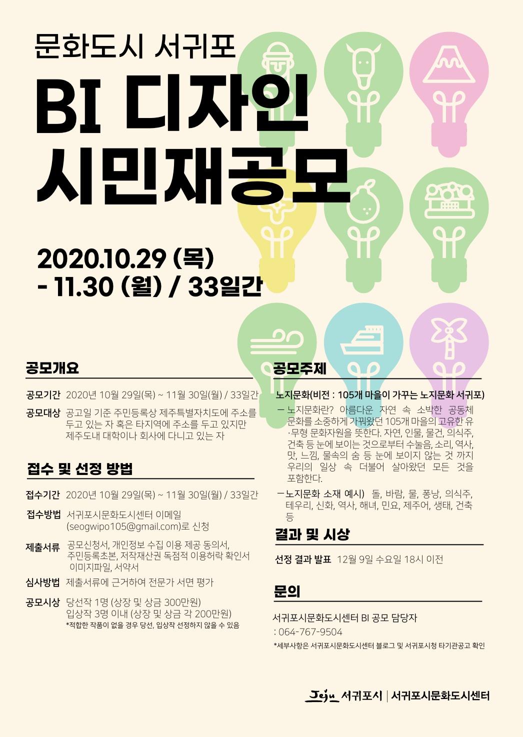 ]문화도시 서귀포 BI 디자인 시민 재공모