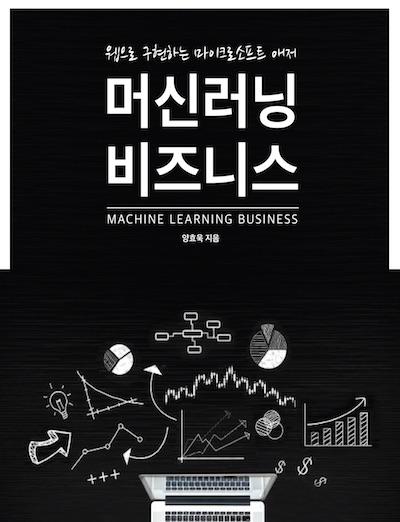 머신러닝 비즈니스