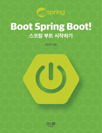 boot Spring boot(가제)