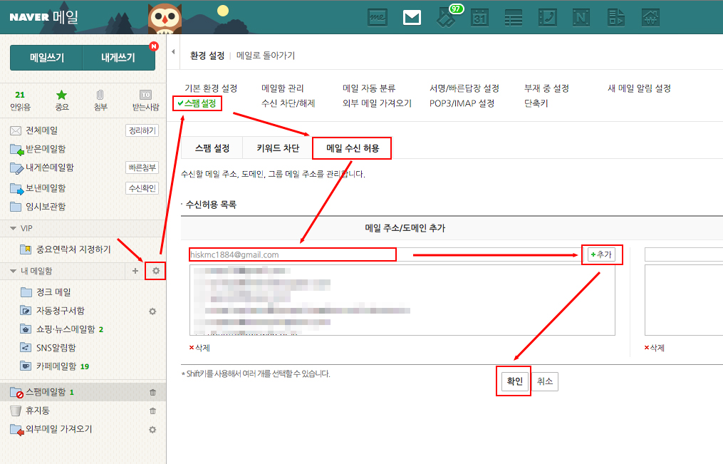 naver-mail