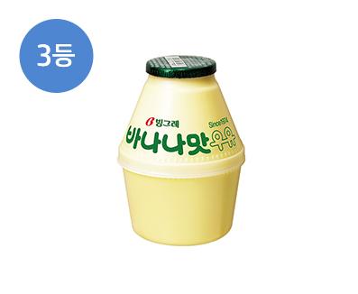 3등 바나나 우유 모바일 상품권