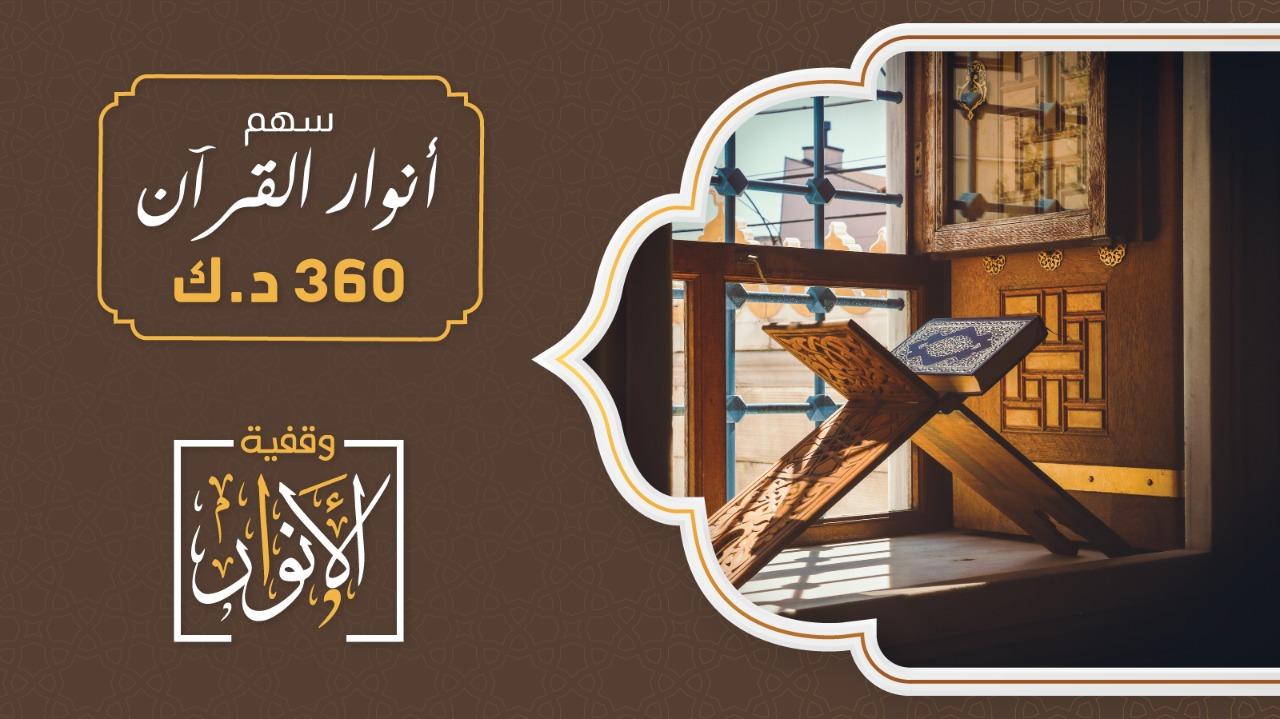 سهم أنوار القرآن - الراسخون في العلم