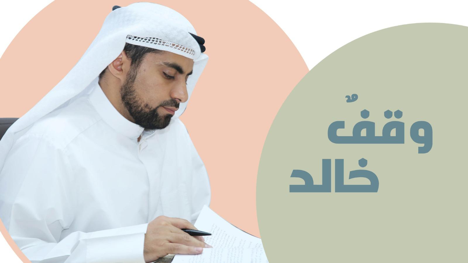 وقفٌ خالد - ضمن مشروع وقف الراسخون