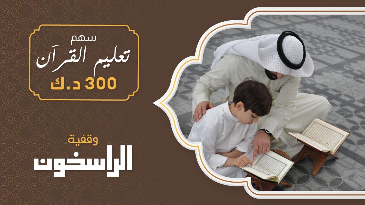 سهم تعليم القرآن - الراسخون في العلم