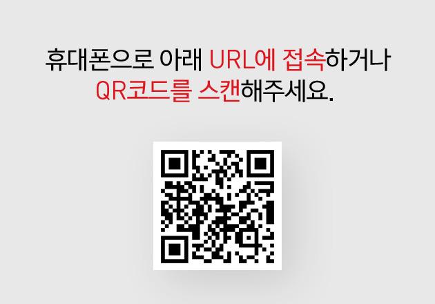 휴대폰으로 아래 URL에 접속하거나 qr코드를 스캔해주세요.
