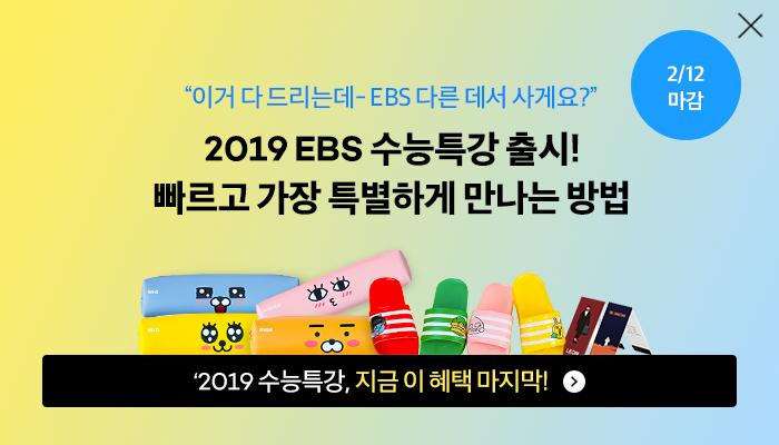 2018 ebs 수능특강 출시! 빠르고 가장 특별하게 만나는 방법