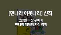 먼나라 이웃나라 시즌2 신작 출간기념 이벤트