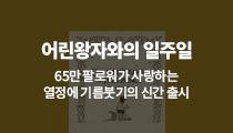 열기 출간도서 <어린왕자와의 일주일> 홍보 기획전