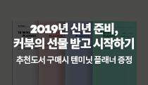 2018 커넥츠북 연말이벤트