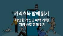 커넥츠북 북클럽페이지 업데이트
