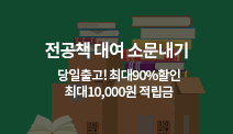 커넥츠북 대학 전공책 대여 소문내기 이벤트
