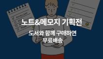 [열공상점] 노트 /메모지 기획전