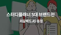 [열공상점] 스터디플래너 5대 브랜드전
