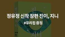 정유정 신작 <진이, 지니> 출간 기념 이벤트