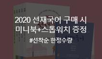 2020 선재국어 기본서 개정판 출간 이벤트