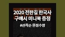 2020 전한길 한국사 2.0 미니북 증정 이벤트