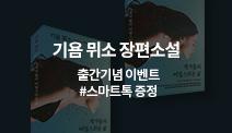 <작가들의 비밀스러운 삶> 출간 기념 이벤트