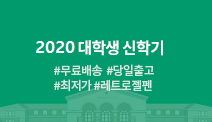 2020 대학생 신학기 이벤트